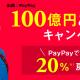 【悲報】PayPay劣化100億円キャンペーン第2弾!最大たった1000円還元w