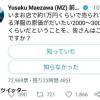 【悲報】ZOZO前澤社長1万円の服の原価をバラしメーカーに喧嘩を売るwww