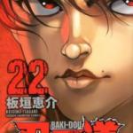 【ネタバレ】バキ道 第23話「破邪」【漫画感想】