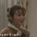 【ネタバレ】パーフェクトワールド1話 妹がクズいと話題【ドラマ感想】