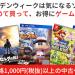 【ゲオセール】2019年GWセールは中古ゲーム7本購入で最大4000円引き!
