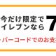 【悲報】セブンイレブンクソすぎ!メルペイのコード決済が使えない!