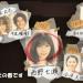 あなたの番です ネタバレ考察 第5話 袴田吉彦を殺した三人組は浮田達!?