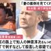 【名古屋中区栄】知人殺害事件の殺人動画が拡散されてヤバすぎると話題!