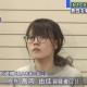 【悲報】逮捕されたリアルヤンデレが可愛すぎると話題!【メンヘラの極み】