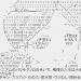 【京アニ放火】青葉真司容疑者の小説は存在する?バリサク説は間違い?