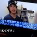 【とくダネ!】石垣島ラーメン日本人お断りの理由に納得!日本人のマナー悪すぎワロタ