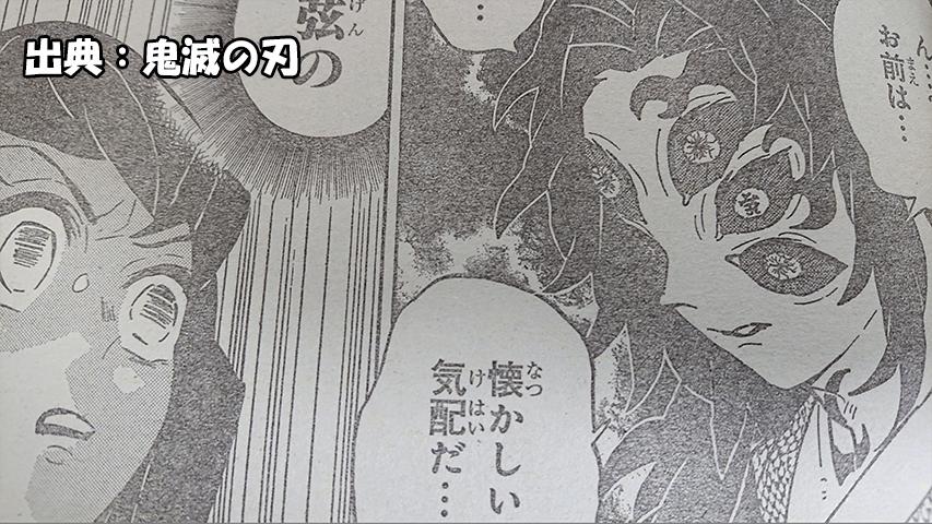 鬼滅の刃 ネタバレ 165話 黒死牟VS時透無一郎!!