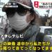 【あおり男】ガラケー女こと宮崎文夫の女・喜本容疑者も逮捕!