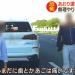 【悲報】横浜304ゆ4929は試乗車だった!?加害者は常習犯でなく被害者だった!!?