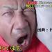 【ドッキリGP】森脇健児を富士山で疲れ果てさせた結果過去最高寝顔がコレwwww