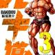 【ネタバレ】バキ道 第36話「烈との共闘」【漫画感想】