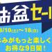 【2019年】ゲオお盆セールがゴミクズすぎる件www【8月10日~18日】