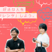 フレンドレンタルマッチングサービス『フレンタ』が話題!!
