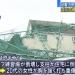【台風15号】ゴルフ練習場倒壊!市原ゴルフガーデンの手抜き工事発覚か?損害賠償億越え
