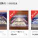 【悲報】ジャニー喜多川さんお別れ会ポストカードメルカリ高額転売されるww