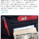 【詐欺注意】ツイッタープレゼント企画は、9割がタイムバンク詐欺!