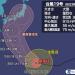 【悲報】台風19号の進路は関東直撃確定か。今すぐ停電に備え買うべきものまとめ