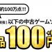【2019年】ゲオ秋のセールが神すぎる件w480円以下100円【11月2日~4日】