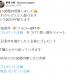 【詐欺注意】新垣 大輔@aragaki_0920は絶対に当たらない【証拠アリ】