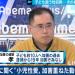 【AbemaTV】加藤孝さんの誤情報拡散で「える」大炎上!謝罪へ