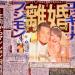 【タピオカ離婚】フジモン離婚!木下優樹菜と藤本敏史1年前から別居状態!?