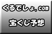 くるでしょ.com