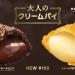 【悲報】マックの大人のクリームパイがえちえちすぎると話題!w