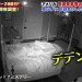 【何だコレ!?ミステリー】ガチ心霊ホテルのデデンポウ・ゲオサンスラの意味が怖すぎると話題