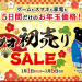 【ゲオ初売りセール2020】1480円以下3本で半額の神セール!日替わりセールも!