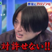 【ドッキリGP】悲報!菊池風磨スースーでてぃんてぃんが小さくなる