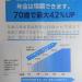 【炎上】日本年金機構チラシが物議!ハガキ送らないと強制的に70歳まで年金配らないと話題!