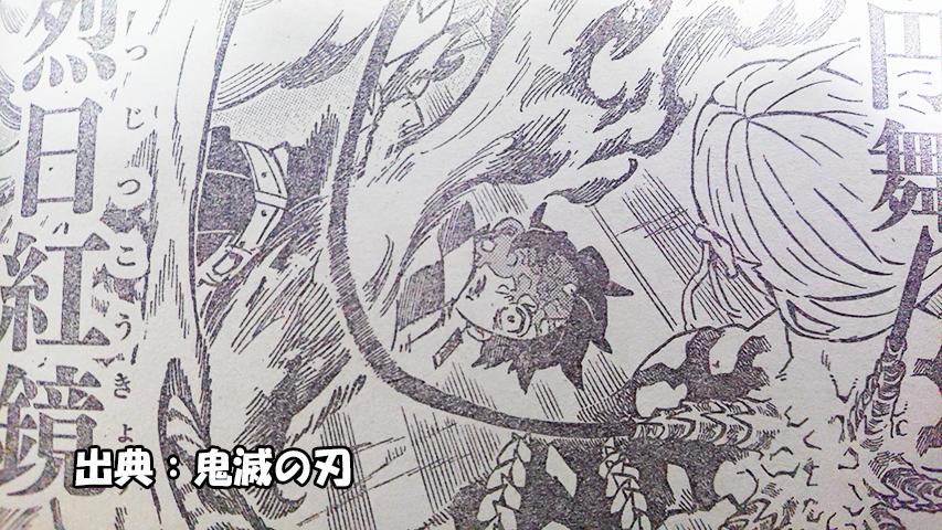鬼滅の刃 ネタバレ192