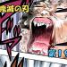 鬼滅の刃 ネタバレ感想 199話 「千年の夜明け」無惨死す!?最悪の展開へ!