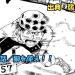 【ネタバレ】弱虫ペダル 584話 「脚を使え!!」
