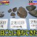 【何だコレ!?ミステリー】悲報!隕石案件は道路族投稿者に対する嫌がらせ!?
