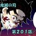 鬼滅の刃 ネタバレ感想 201話 「鬼の王」予想された最悪の展開へ!炭治郎鬼化!!