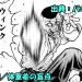 【ネタバレ】バキ道 58話 「体重差の盲点」渋川VS巨鯨決着ッッ!!