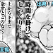 【ネタバレ】バキ道 61話 「至福」逸る独歩ッ興奮を抑えきれず