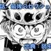【ネタバレ】弱虫ペダル 596話 「最後のセクション」