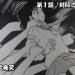 【ネタバレ】犬夜叉 第1話「封印された少年」【漫画感想】