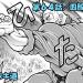 【ネタバレ】バキ道 64話 「四股立ち」だから言わんこっちゃ無い