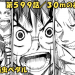 【ネタバレ】弱虫ペダル 599話 「30mの差!!」