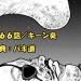 【ネタバレ】バキ道 66話 「キーン臭」武神の慈悲深さ