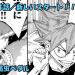 【ネタバレ】弱虫ペダル 603話 「新しいスタート!!」