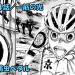 【ネタバレ】弱虫ペダル 604話 「一筋の光」