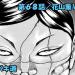 【ネタバレ】バキ道 68話 「花山薫VS鯱鉾」