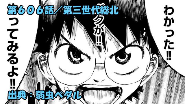 【ネタバレ】弱虫ペダル 606話 「第三世代総北」