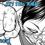 【ネタバレ】バキ道 71話 「完成品」