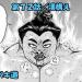 【ネタバレ】バキ道 72話 「漢構え」